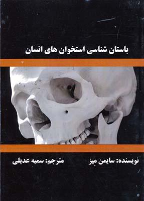 باستان شناسي استخوان هاي انسان