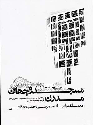 مسجد و جهان مدرن