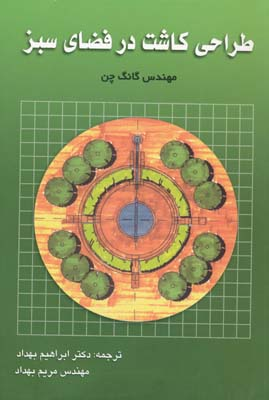 طراحي كاشت در فضاي سبز
