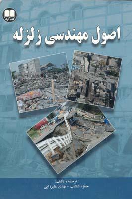 اصول مهندسي زلزله