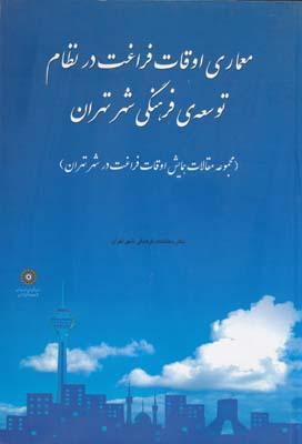 معماري اوقات فراغت در نظام توسعه ي فرهنگي شهر تهران