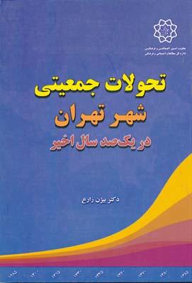 تحولات جمعيتي شهر تهران در يك صد سال اخير - زارع