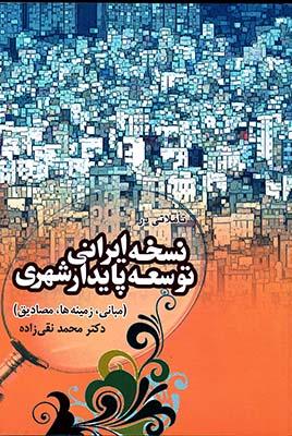 تاملاتي در نسخه ايراني توسعه پايدار شهري