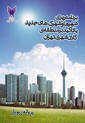 برنامه ريزي شهرها و شهرك هاي جديد