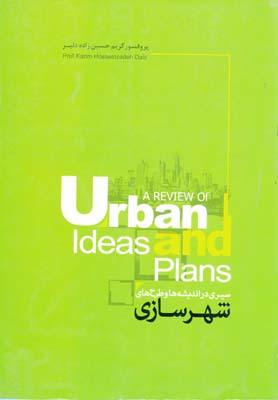 سيري در انديشه ها و طرح هاي شهرسازي