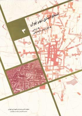 استخوانبندي شهر تهران -3جلدي