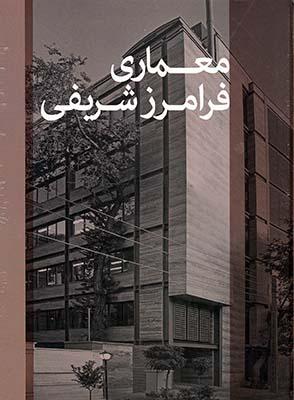 معماري فرامرز شريفي