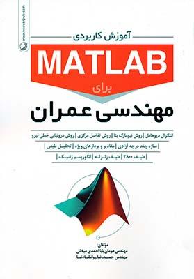 آموزش كاربردي matlab براي مهندسي عمران