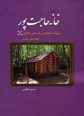 خانه حاجت پور _ ميراث معماري روستايي ايران
