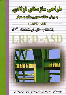 طراحي سازه هاي فولادي  جلد6 LRFD-ASD