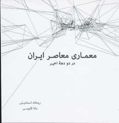 معماري معاصر ايران در دو دهه اخير