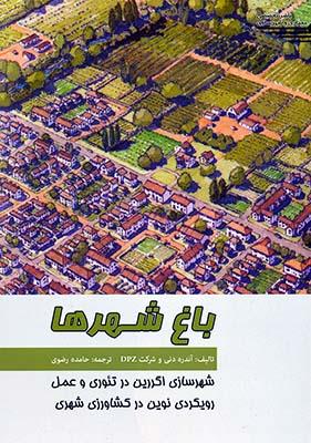باغ شهرها