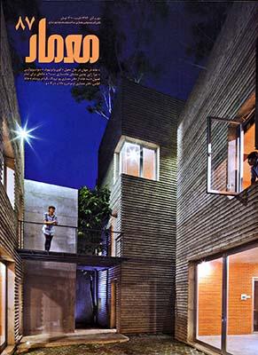 مجله معمار 87  (خانه در جهان)