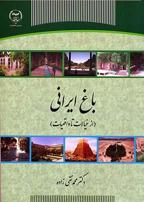 باغ ايراني از خيالات تا واقعيات