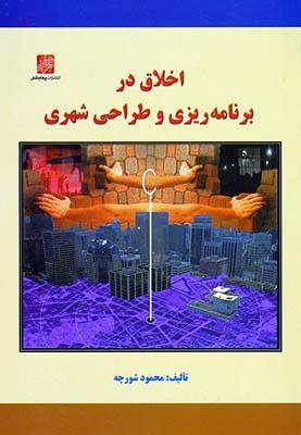 اخلاق در برنامه ريزي و طراحي شهري