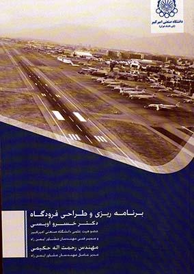 برنامه ريزي و طراحي فرودگاه - اويسي