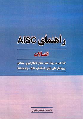 راهنماي AISC اتصالات