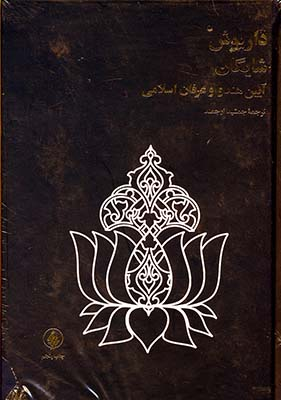 آيين هندو و عرفان اسلامي