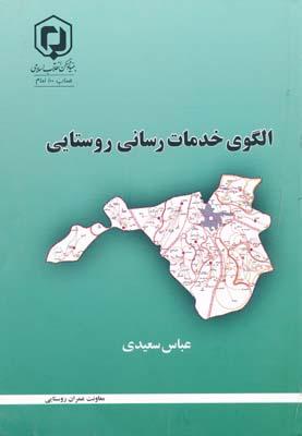 الگوي خدمات رساني روستايي