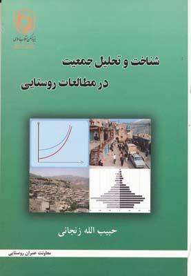 شناخت و تحليل جمعيت در مطالعات روستايي
