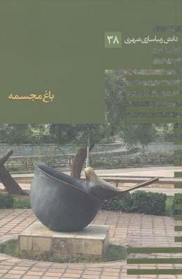دانش زيباسازي شهري 38 - باغ مجسمه