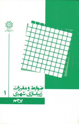 ضوابط و مقررات زيباسازي شهري 1 پرچم