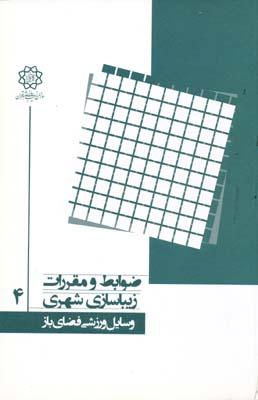 ضوابط و مقررات زيباسازي شهري 4 وسايل ورزشي