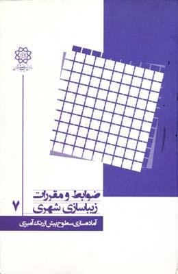 ضوابط و مقررات زيباسازي شهري 7