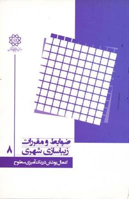 ضوابط و مقررات زيباسازي شهري 8 اعمال پوشش