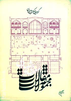 گردهمايي مكتب اصفهان مجموعه مقالات معماري و شهرسازي