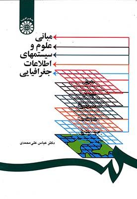 مباني علوم وسيستمهاي اطلاعات جغرافيايي