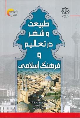 طبيعت و شهر در تعاليم و فرهنگ اسلامي