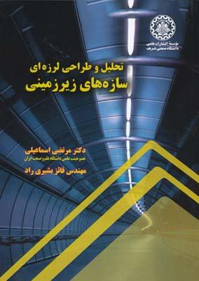 تحليل و طراحي لرزه اي سازه هاي زير زميني - اسماعيلي