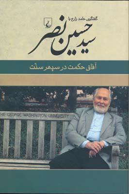 سيد حسين نصر - آفاق حكمت در سپهر سنت