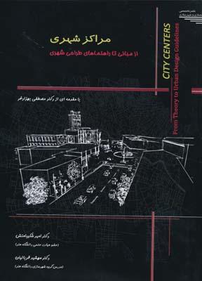 مراكز شهري - از مباني تا راهنماهاي طراحي شهري