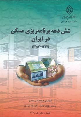 نشريه :616 - شش دهه برنامه ريزي مسكن در ايران