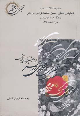 مجموعه مقالات منتخب همايش تجلي حسن محمدي (ص)