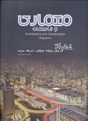 فصلنامه معماري و ساختمان 41(تهران )