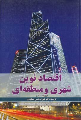 اقتصاد نوين شهري و منطقه اي