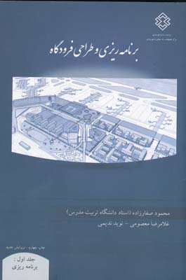 نشريه 716 - برنامه ريزي و طراحي فرودگاه 1 - صفارزاده