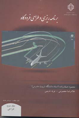 717- برنامه ريزي و طراحي فرودگاه 2