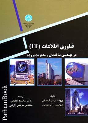 فناوري اطلاعات آي تي