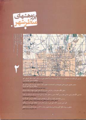 دو فصلنامه پژوهشهاي منظر شهر 2