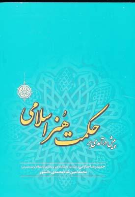 پيش درآمدي بر حكمت هنر اسلامي