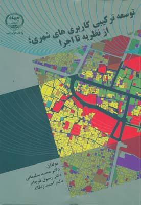 توسعه تركيبي كاربري هاي شهري - از نظريه تا اجرا