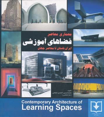 معماري معاصر فضاهاي آموزشي