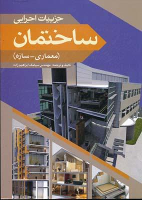 جزييات اجرايي ساختمان (معماري - سازه)