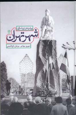 پيشينه ي زيبا سازي شهر تهران