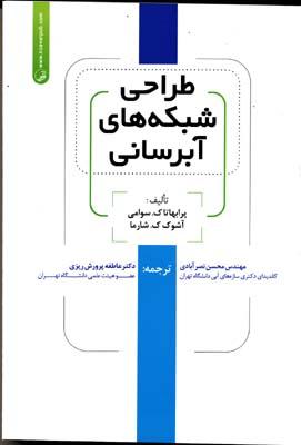 طراحي شبكه هاي آبرساني