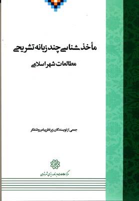 ماخذ شناسي چند زبانه تشريحي مطالعات شهر اسلامي